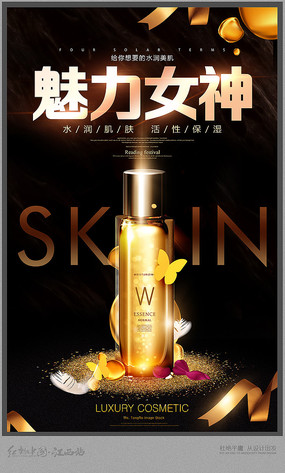 奢侈化妆品海报设计