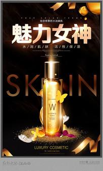 奢侈化妝品海報設計