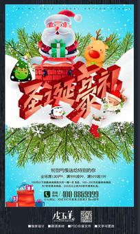 圣诞豪礼促销海报