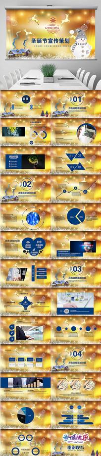 圣诞节宣传策划PPT模板