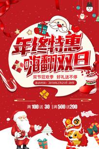 圣诞节元旦双旦宣传海报