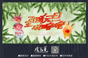 圣诞元旦双节促销海报