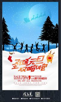 圣诞元旦双响炮促销海报