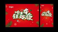 圣诞主题海报设计