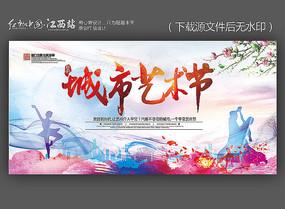 水彩城市艺术节背景板