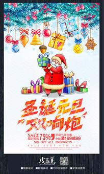 水彩圣诞元旦促销海报