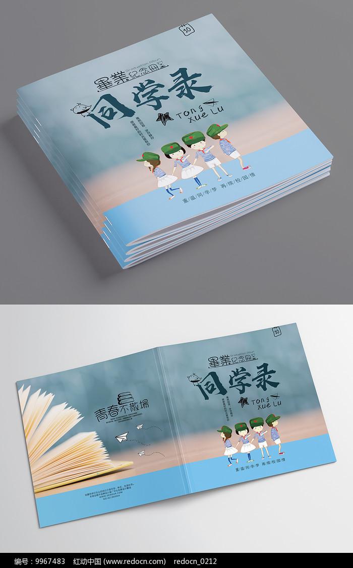 同学录毕业纪念册画册封面图片