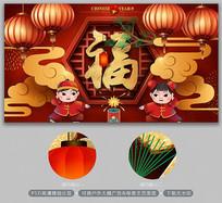 新春春节新年福字海报
