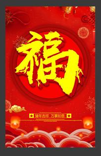 新春福宣传海报设计