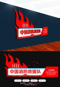 形象大气中国消防救援队文化墙