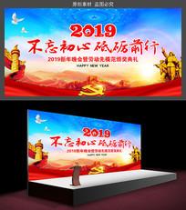 新年晚会表彰大会背景板