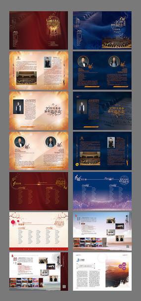 新年音乐会画册设计