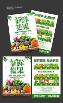 新鲜蔬果配送宣传单