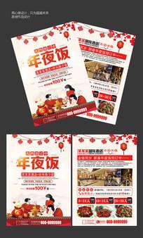 喜庆的年夜饭宣传单设计