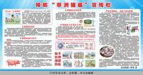 学校预防非洲猪瘟宣传栏
