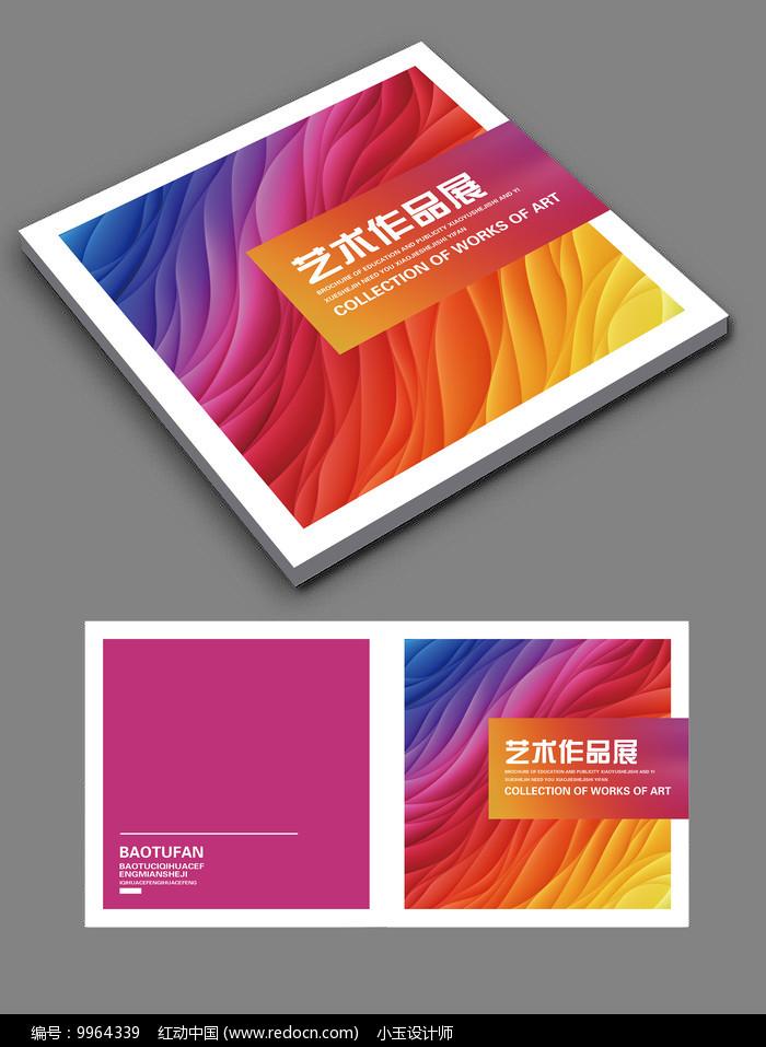艺术作品展宣传册封面设计图片