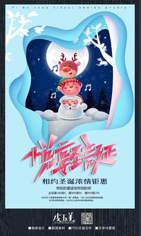 悦享圣诞创意宣传海报
