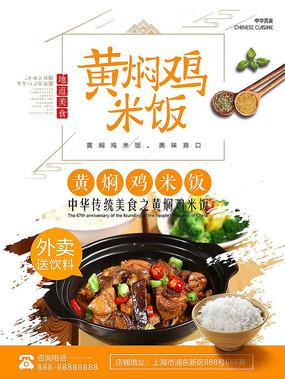 正宗黄焖鸡米饭美食促销海报