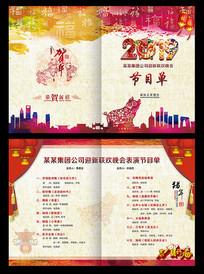 中国风2019猪年晚会节目单