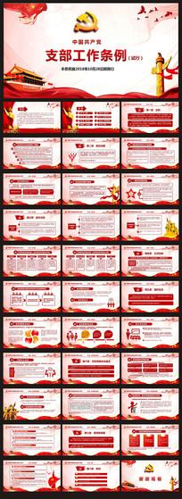 中国共产党支部工作条例解读PPT