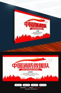 中国消防救援队警营文化墙