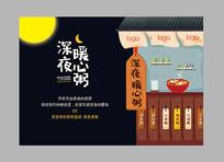粥宣传海报设计