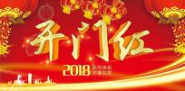 2018开门红海报