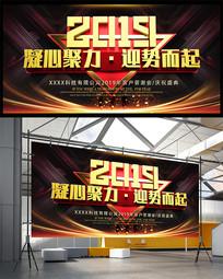 2019炫光年会背景板