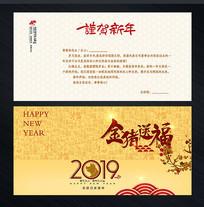 2019年新年贺卡模板