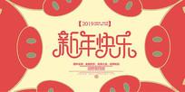 2019新年快乐卡通展板设计