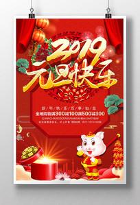 2019元旦快乐猪年元旦海报