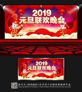 2019元旦联欢晚会展板
