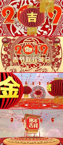 2019猪年春节春晚 拜年片头