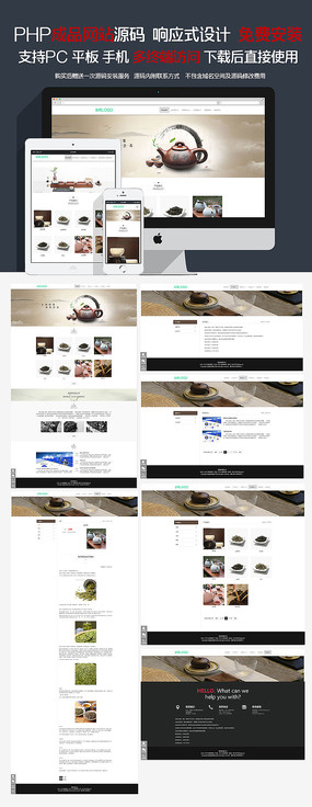茶叶PHP企业网站设计