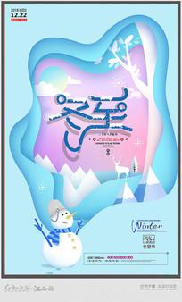 创意冬至宣传海报