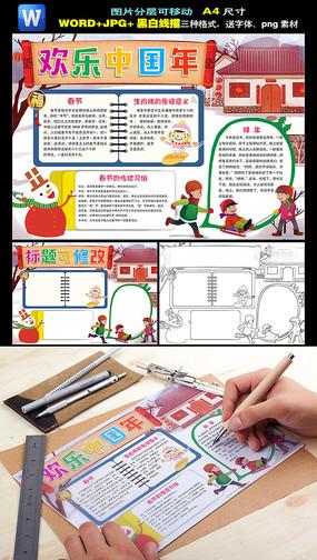 春节小报猪年新年寒假手抄报
