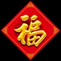 春节新年福字贴艺术字福字
