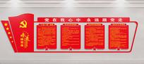 党员活动室立体文化墙展板