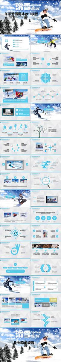冬季滑雪体育运动PPT模板