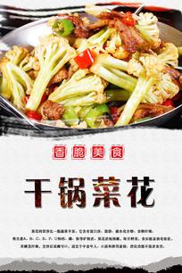 干锅菜花海报