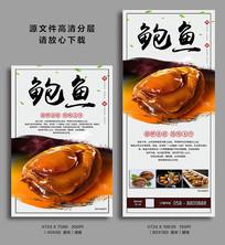 高端美食鲍鱼海报