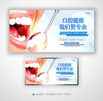 关爱牙齿健康牙科牙医宣传展板