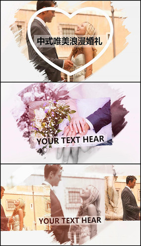 会声会影水墨笔刷婚礼相册模板
