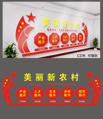 建设美丽新农村党建文化墙