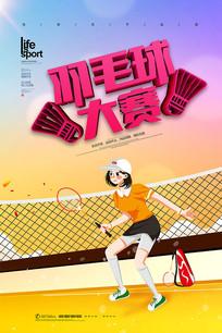 简约插画风羽毛球运动海报