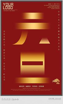 简约元旦宣传海报