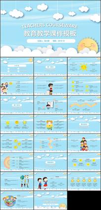 教学课件PPT模板