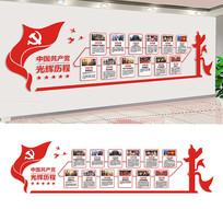 基层党员活动室党史文化墙