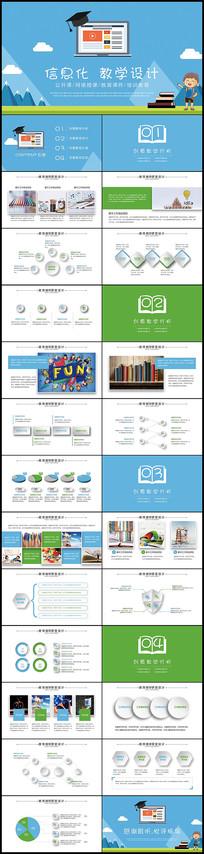蓝色卡通信息化教学设计PPT