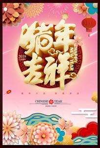 清新古典2019猪年海报